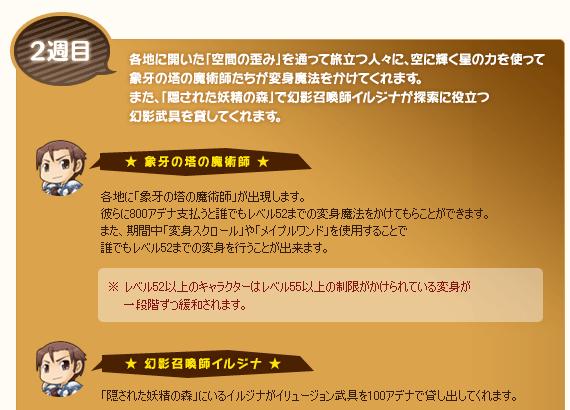 変身サービス800A/1回