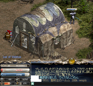 20061224火山で切断死