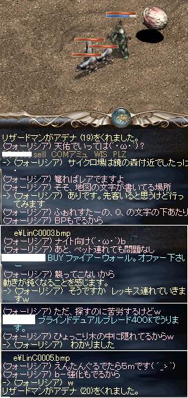 20070105  サイクロ情報