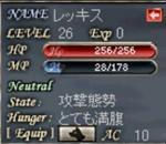 レベル26(HP256 MP178)
