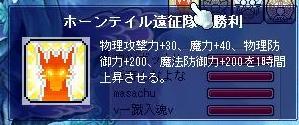 ホンテ討伐スキル