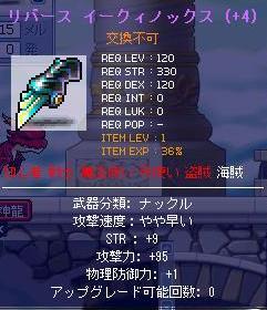 120武器w