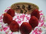 ユミ子 誕生日ケーキ