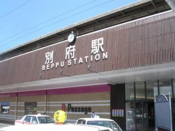 74000148_別府駅
