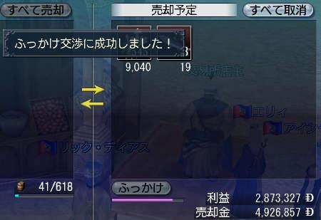 2007-01-14_01-01-17-006.jpg