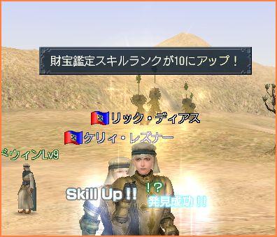 2007-04-08_21-40-24-006.jpg