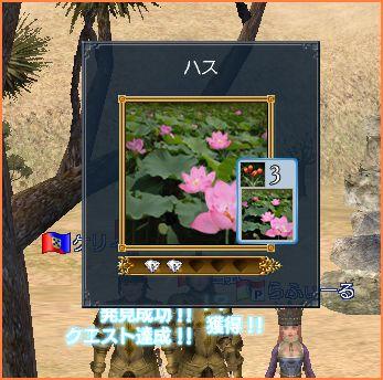 2007-06-03_23-21-20-0051.jpg
