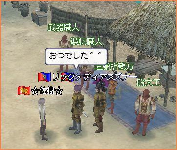 2007-06-09_20-53-04-006.jpg