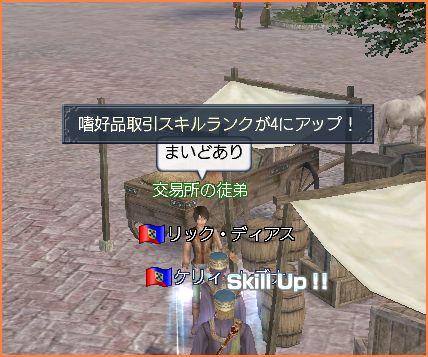 2007-07-03_01-10-06-001.jpg