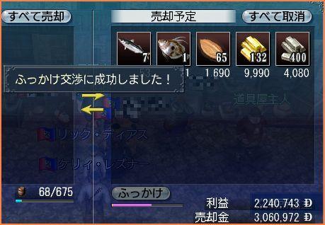 2007-10-02_00-25-20-0021.jpg
