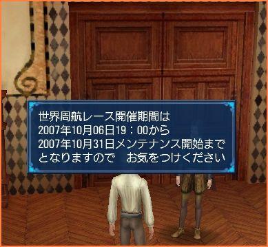 2007-10-03_21-04-24-004.jpg
