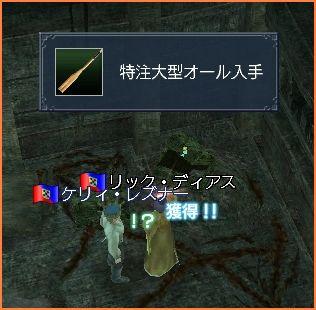 2007-10-20_11-30-32-004.jpg
