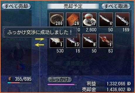 2007-10-22_20-22-51-002.jpg