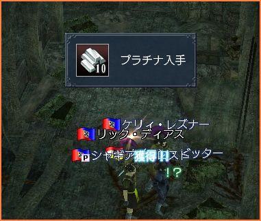 2007-11-20_01-26-07-004.jpg