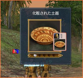 2007-11-23_22-57-37-007.jpg