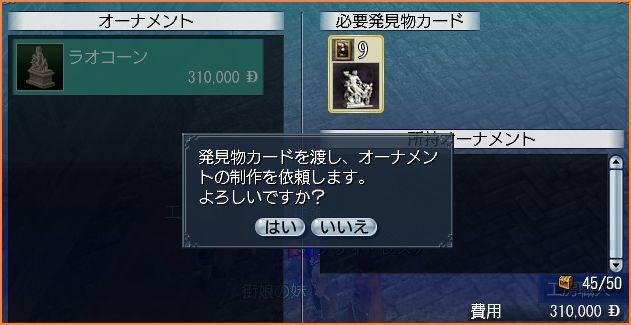 2007-12-07_01-11-03-003.jpg