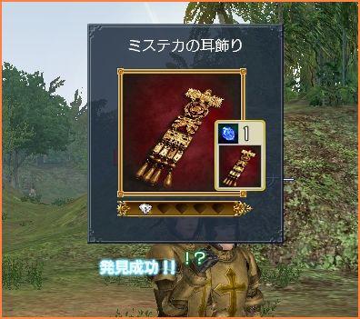 2007-12-17_23-49-05-005.jpg