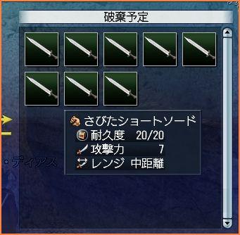2008-01-14_23-57-30-001.jpg