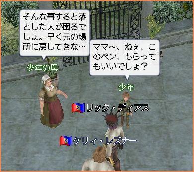2008-02-07_23-28-25-001.jpg