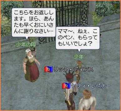 2008-02-07_23-28-25-003.jpg