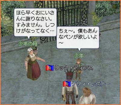 2008-02-07_23-28-25-004.jpg
