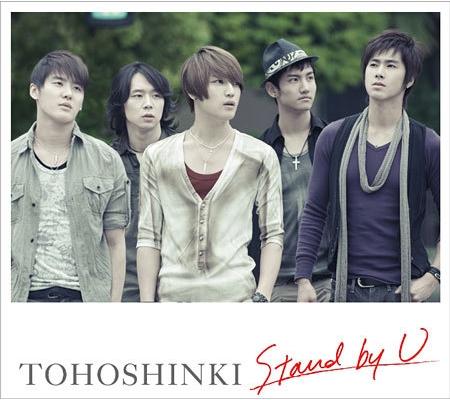 stand by u2