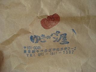 090705 ゆきのパン、辻堂パウンドケーキ 003