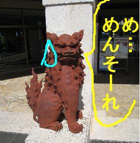沖縄_めんそーれ