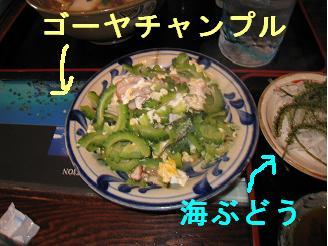 沖縄_国際通り食事3
