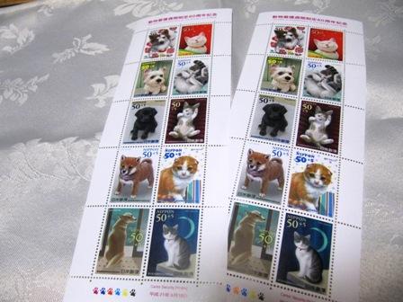 動物愛護記念切手。
