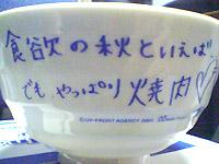 051025miki04.jpg