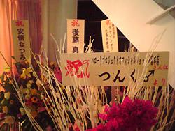 051220harajyuku02.jpg