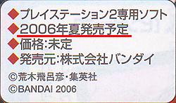 060119jojo03.jpg
