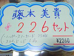 060326miki02.jpg