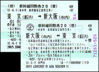ShinkansenTicket.jpg