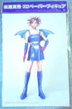 gotou_3Dpaper.jpg