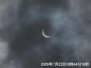 20090722日食01