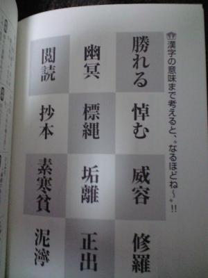 大人の漢字3