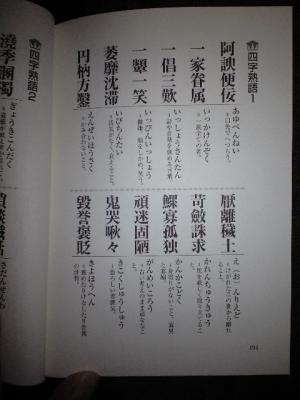 大人の漢字