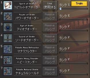 mabinogi_2008_09_20_005ぱら
