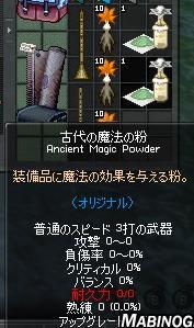 mabinogi_2008_10_25_003うふふ