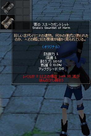 mabinogi_2008_11_16_005害蛇