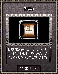 mabinogi_2009_01_24_003勤勉