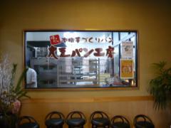0121toufu2.jpg