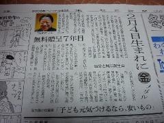0206kiji1.jpg