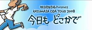 小田和正(1)