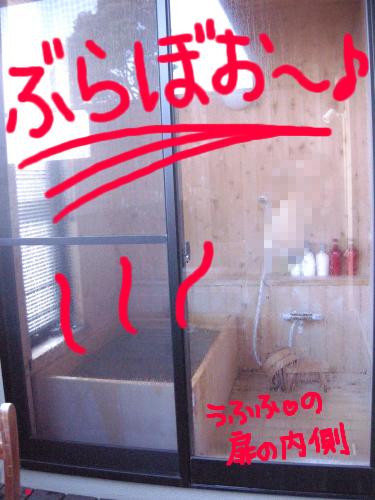 部屋からもベランダからも見える、倫仕様のバスルーム♪