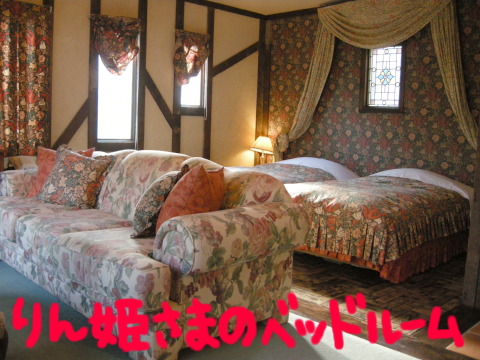 若干引いてしまうほど、姫系な部屋