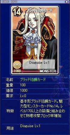 伯爵カード