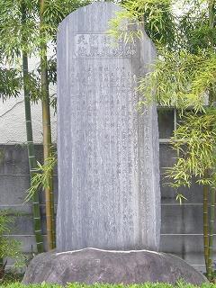日野宿本陣 佐藤道場跡石碑